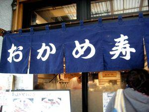 EF Tsukiji Fish Market, Day 1, Breakfast Sushi