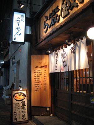 Ramenya in Ginza Tokyo Japan